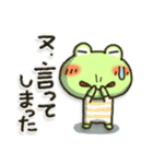 無事カエルちゃん(個別スタンプ:10)