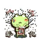無事カエルちゃん(個別スタンプ:11)