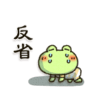 無事カエルちゃん(個別スタンプ:12)