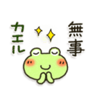無事カエルちゃん(個別スタンプ:28)