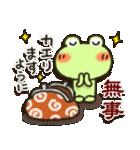 無事カエルちゃん(個別スタンプ:32)
