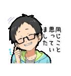 メガネ系男子(個別スタンプ:18)