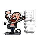 バスケじい2・試合応援編(個別スタンプ:6)