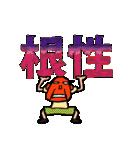 バスケじい2・試合応援編(個別スタンプ:21)