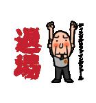 バスケじい2・試合応援編(個別スタンプ:33)