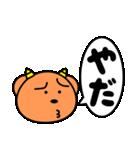 魔獣ちゃん【よく使う言葉編】(個別スタンプ:11)