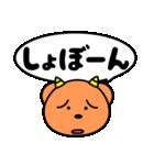 魔獣ちゃん【よく使う言葉編】(個別スタンプ:38)