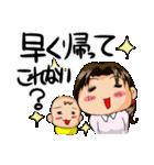 超イクメンパパを育てるママのスタンプ1(個別スタンプ:12)