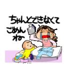 超イクメンパパを育てるママのスタンプ1(個別スタンプ:22)