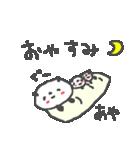 あやちゃんズ基本セットAya cute panda(個別スタンプ:02)