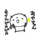 あやちゃんズ基本セットAya cute panda(個別スタンプ:04)
