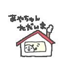 あやちゃんズ基本セットAya cute panda(個別スタンプ:06)