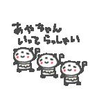 あやちゃんズ基本セットAya cute panda(個別スタンプ:07)