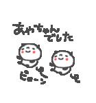 あやちゃんズ基本セットAya cute panda(個別スタンプ:10)