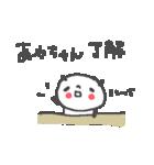 あやちゃんズ基本セットAya cute panda(個別スタンプ:11)