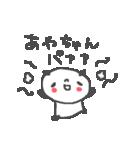 あやちゃんズ基本セットAya cute panda(個別スタンプ:12)