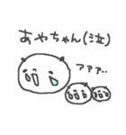 あやちゃんズ基本セットAya cute panda(個別スタンプ:14)