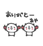 あやちゃんズ基本セットAya cute panda(個別スタンプ:16)