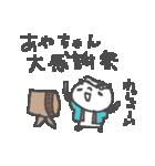 あやちゃんズ基本セットAya cute panda(個別スタンプ:20)