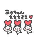 あやちゃんズ基本セットAya cute panda(個別スタンプ:21)