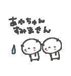 あやちゃんズ基本セットAya cute panda(個別スタンプ:22)