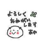 あやちゃんズ基本セットAya cute panda(個別スタンプ:23)