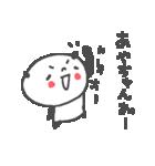 あやちゃんズ基本セットAya cute panda(個別スタンプ:25)
