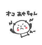 あやちゃんズ基本セットAya cute panda(個別スタンプ:31)