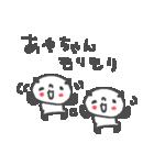 あやちゃんズ基本セットAya cute panda(個別スタンプ:33)