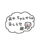 あやちゃんズ基本セットAya cute panda(個別スタンプ:36)
