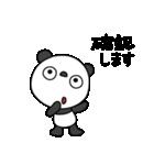 ふんわかパンダ(個別スタンプ:08)