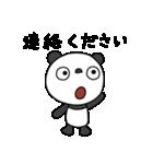 ふんわかパンダ(個別スタンプ:18)