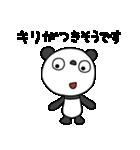 ふんわかパンダ(個別スタンプ:29)
