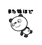 ふんわかパンダ(個別スタンプ:34)
