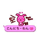 ピンクふきだし 甘えチャオ! うーさ4☆(個別スタンプ:2)