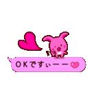 ピンクふきだし 甘えチャオ! うーさ4☆(個別スタンプ:5)