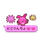 ピンクふきだし 甘えチャオ! うーさ4☆(個別スタンプ:6)