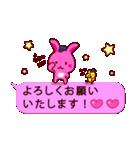 ピンクふきだし 甘えチャオ! うーさ4☆(個別スタンプ:8)
