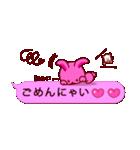 ピンクふきだし 甘えチャオ! うーさ4☆(個別スタンプ:9)