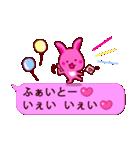 ピンクふきだし 甘えチャオ! うーさ4☆(個別スタンプ:11)