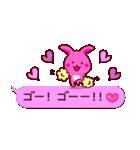ピンクふきだし 甘えチャオ! うーさ4☆(個別スタンプ:12)