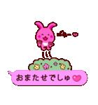 ピンクふきだし 甘えチャオ! うーさ4☆(個別スタンプ:13)