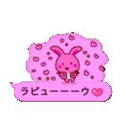 ピンクふきだし 甘えチャオ! うーさ4☆(個別スタンプ:14)