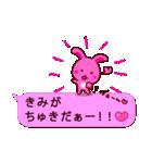 ピンクふきだし 甘えチャオ! うーさ4☆(個別スタンプ:15)