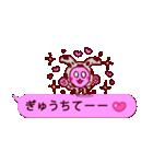 ピンクふきだし 甘えチャオ! うーさ4☆(個別スタンプ:17)