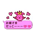 ピンクふきだし 甘えチャオ! うーさ4☆(個別スタンプ:19)