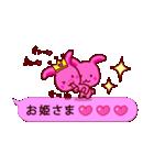 ピンクふきだし 甘えチャオ! うーさ4☆(個別スタンプ:20)