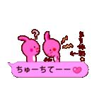 ピンクふきだし 甘えチャオ! うーさ4☆(個別スタンプ:25)