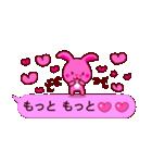 ピンクふきだし 甘えチャオ! うーさ4☆(個別スタンプ:28)
