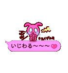 ピンクふきだし 甘えチャオ! うーさ4☆(個別スタンプ:29)
